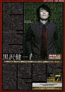 黒沢健一 DI:GA 193号(2011年11月)