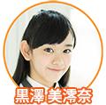 さくら_黒澤new