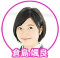さくら_倉島new