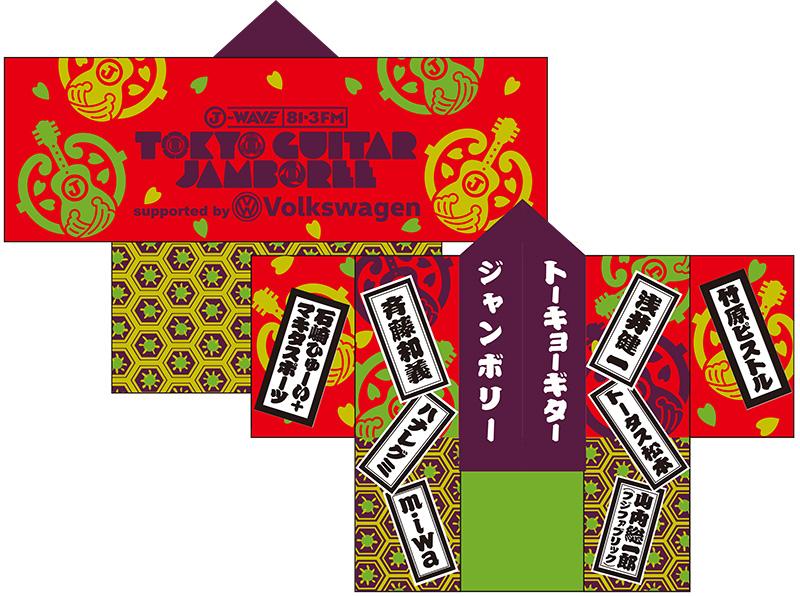 J-WAVE TOKYO GUITAR JAMBOREE