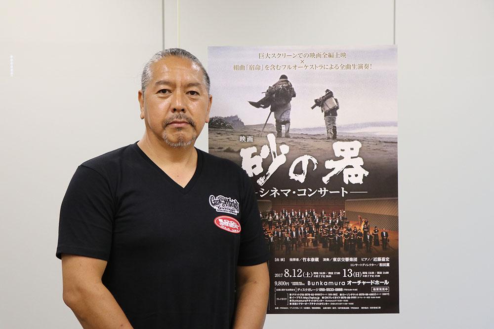 砂の器』シネマ・コンサート開催...