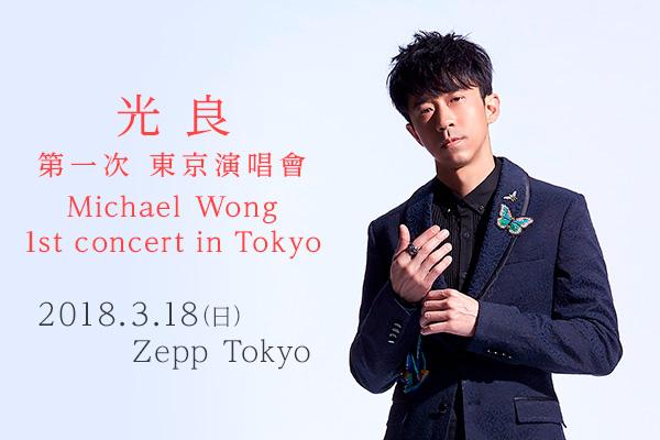 光良 第一次 東京演唱會 Michael...