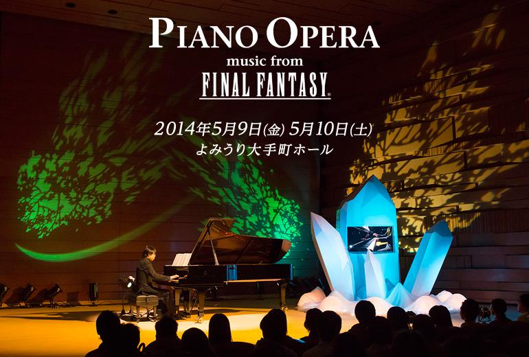 PIANO OPERA music from FINAL FANTASY 2014.5.9/5.10(金)@よみうり大手町ホール