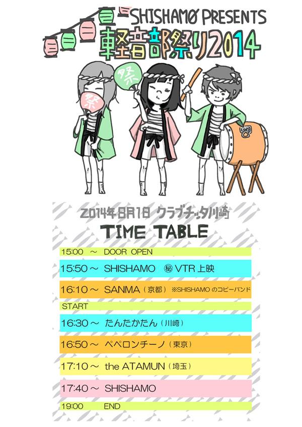 SHISHAMO 軽音部祭り2014 タイムテーブル