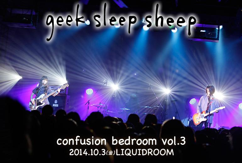 geek sleep sheep confusion bedroom vol.3 ライブレポート