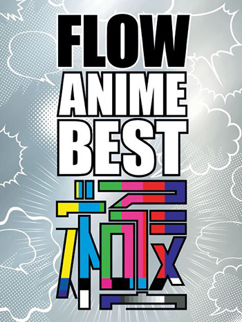 FLOW ANIME BEST 極