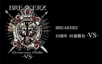 BREAKERZ 10周年 10番勝負 -VS-