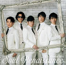 ゴズペラーズ『Soul Renaissance』