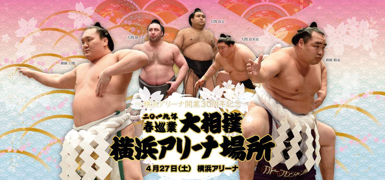 【公式】大相撲横浜アリーナ場所 二〇一九年春巡業