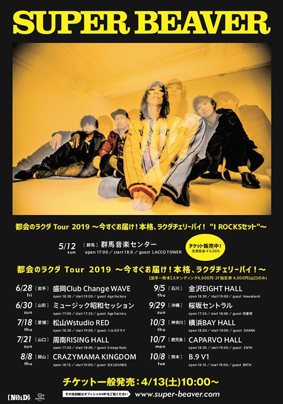 SUPER BEAVER「都会のラクダ Tour 2019 〜今すぐお届け!本格、ラクダチェリーパイ!〜」