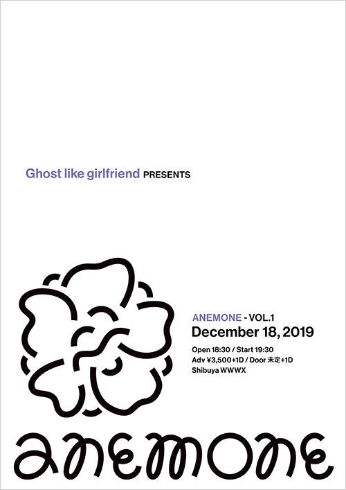 Ghost like girlfriend presents 『Anemone』
