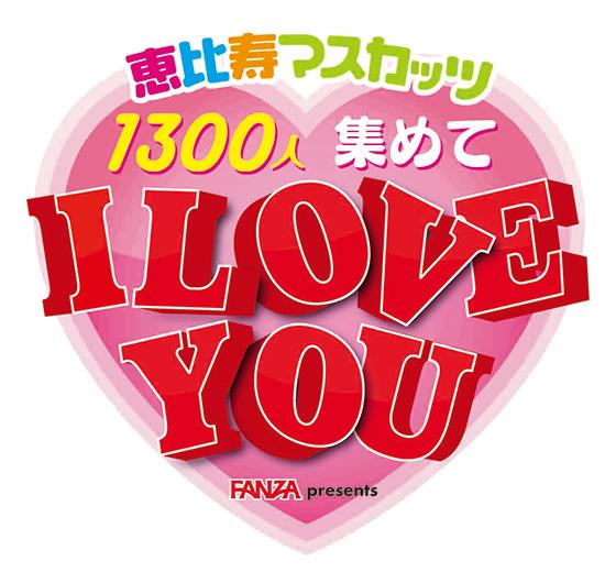 恵比寿マスカッツ FANZA presents 1300人集めて I LOVE YOU