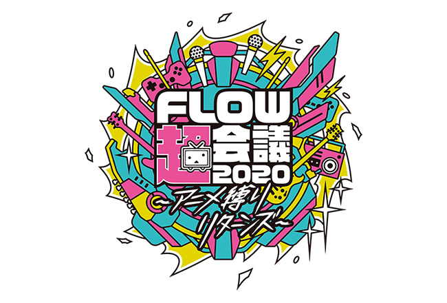 FLOW 超会議 2020 〜アニメ縛りリターンズ〜