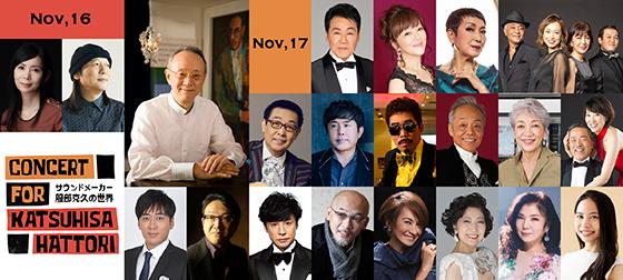 Concert for Katsuhisa Hattori サウンドメーカー服部克久の世界